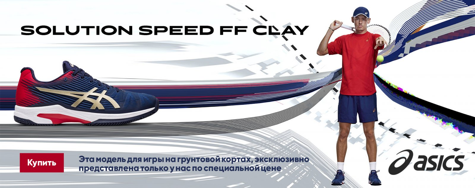 SOLUTION_SPEED_FF_CLAY